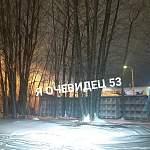 В одном из кафе Великого Новгорода произошел пожар