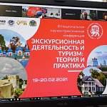 Новгородцы поделились опытом развития туризма на национальной конференции