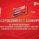 Музей «123 авиационного ремонтного завода» стал лауреатом Всероссийского конкурса экспозиций