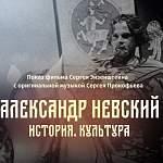 Новгородское телевидение проведёт прямую трансляцию посвящённого Александру Невскому уникального проекта