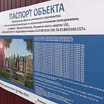 Комбинации с новгородской недвижимостью на 38 млн рублей довели гендиректора «СК «Возрождение-12» до суда