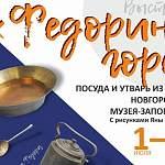 В Детском музейном центре юные новгородцы познают суть Федориного горя