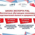 Новгородские бизнесмены смогут бесплатно принять участие в обучающих экспортных семинарах