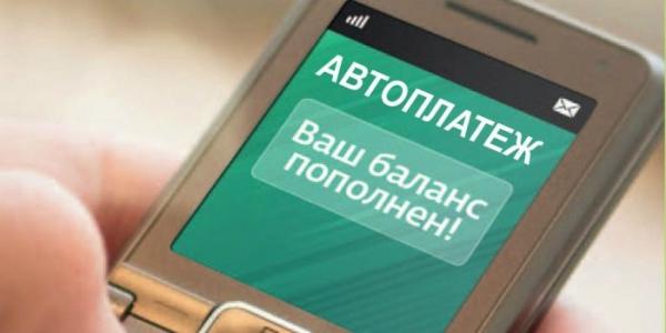 В первом квартале 2015 года услугу «Автоплатеж» за сотовую связь подключили более 120 тысяч клиентов Северо-Западного банка Сбербанка